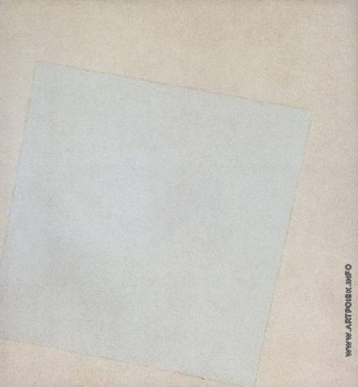 Белый квадрат на белом фоне Год создания 1917